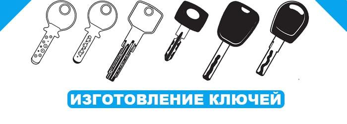 379Как сделать слепок ключа по ключу
